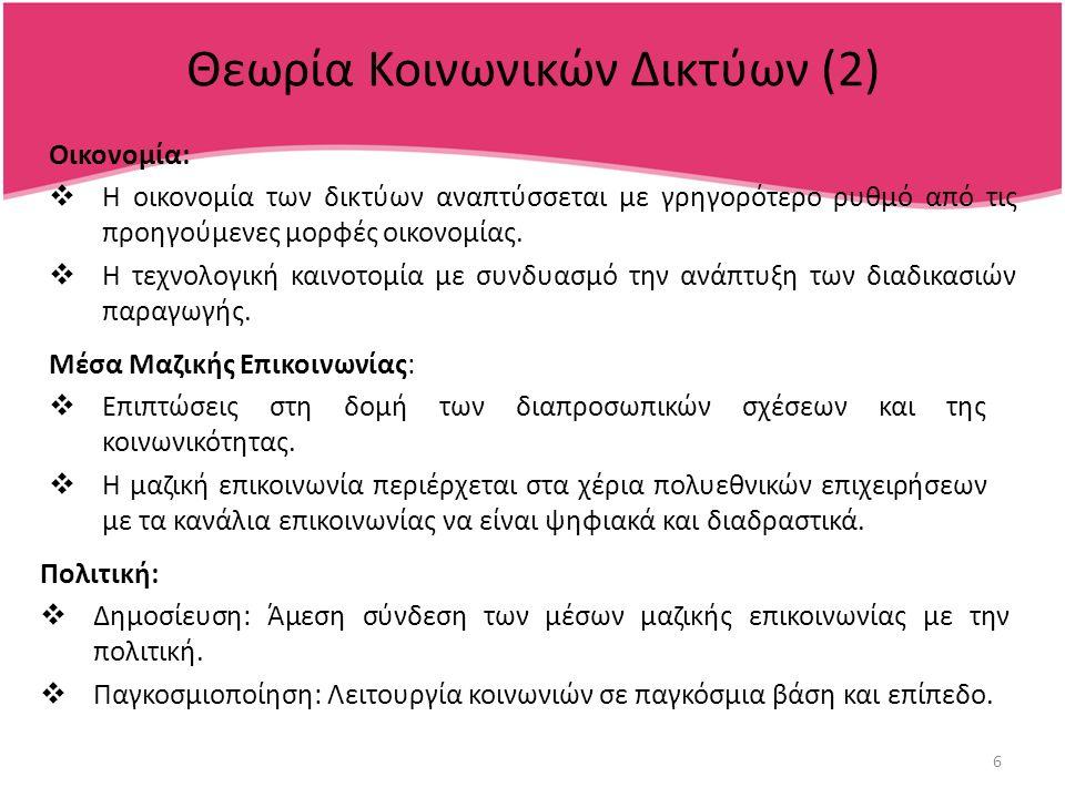 Πληροφορίες για την έρευνα Τα ερωτηματολόγια δόθηκαν σε τέσσερα σχολεία του νομού Αττικής:  Ζάννειο Πειραματικό Γυμνάσιο Πειραιά  Ζάννειο Πειραματικό Λύκειο Πειραιά  8 ο Γυμνάσιο Κορυδαλλού  3 ο Λύκειο Κορυδαλλού 7  Τα σχολεία επιλέχθηκαν ανάλογα με την περιοχή τους, ώστε να καλύπτουν τα τρία μεγαλύτερα κοινωνικό-οικονομικά επίπεδα του νομού Αττικής.
