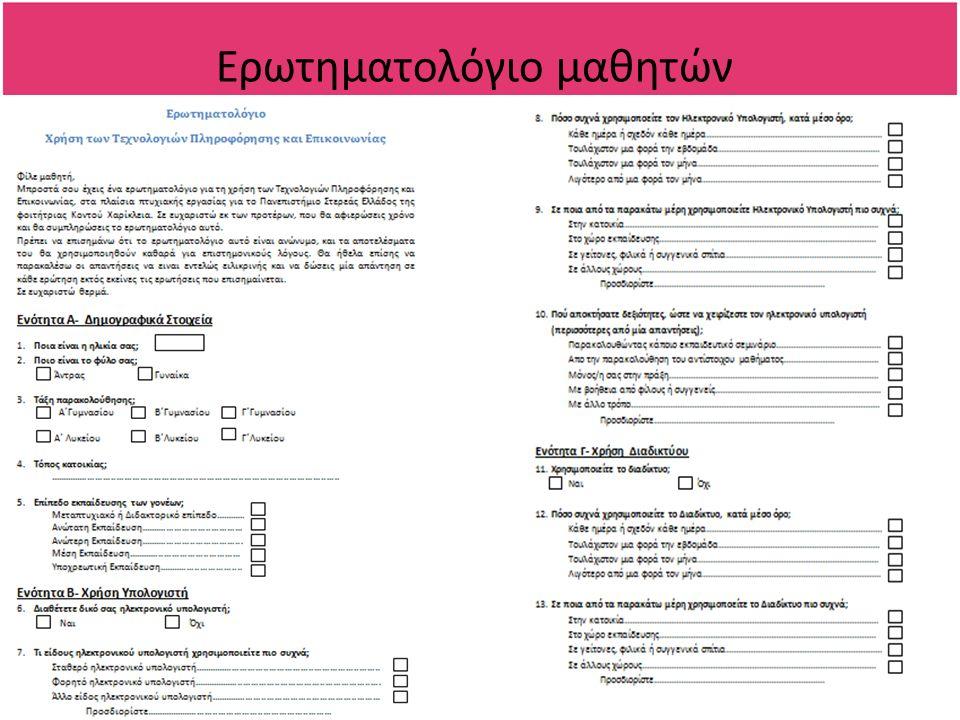 10 Ερωτηματολόγιο μαθητών (2)