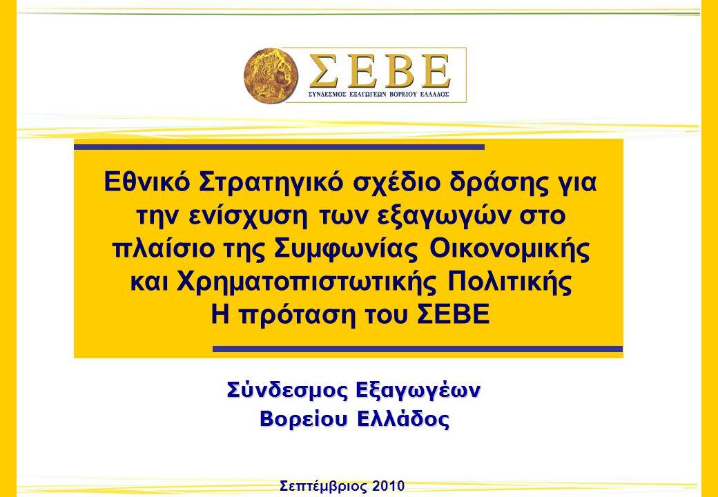- 2 - Εθνικό Στρατηγικό Σχέδιο Δράσης για την Ενίσχυση των Εξαγωγών – Η Πρόταση του ΣΕΒΕ Συνοπτική Παρουσίαση ΥΦΙΣΤΑΜΕΝΗ ΚΑΤΑΣΤΑΣΗ Ο τομέας της ενίσχυσης και στήριξης της εξαγωγικής δραστηριότητας στην Ελλάδα παρουσιάζει εγγενείς αδυναμίες, με κυριότερη την χαμηλή αποτελεσματικότητα εξαιτίας της παρουσίας πλήθους Φορέων εξωστρέφειας, οι οποίοι χαρακτηρίζονται από ασαφείς και, πολλές φορές, αλληλεπικαλυπτόμενες αρμοδιότητες, απουσία κοινού οράματος, στρατηγικής, στόχων και κατευθύνσεων και κυρίως έλλειψης συντονισμού, παρακολούθησης και εποπτείας.