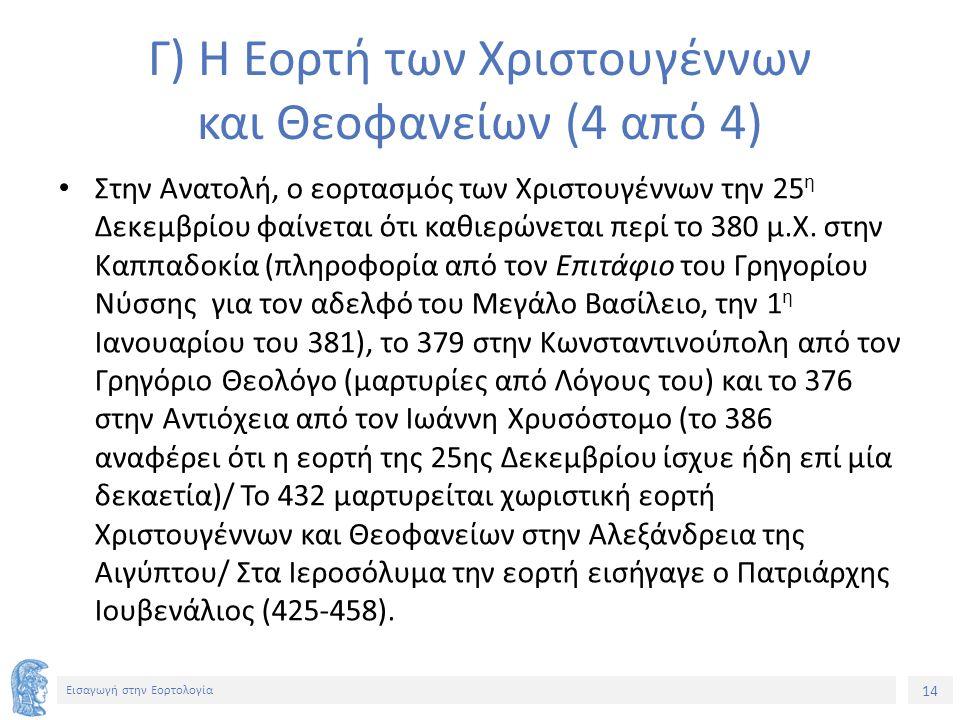 15 Εισαγωγή στην Εορτολογία Δ) Οι Εορτές της Αναλήψεως και της Πεντηκοστής (1 από 2) Μέχρι τον 4 ο αι.