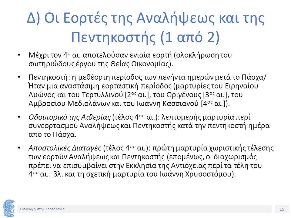 16 Εισαγωγή στην Εορτολογία Δ) Οι Εορτές της Αναλήψεως και της Πεντηκοστής (2 από 2) Από τον 5 ο αι.