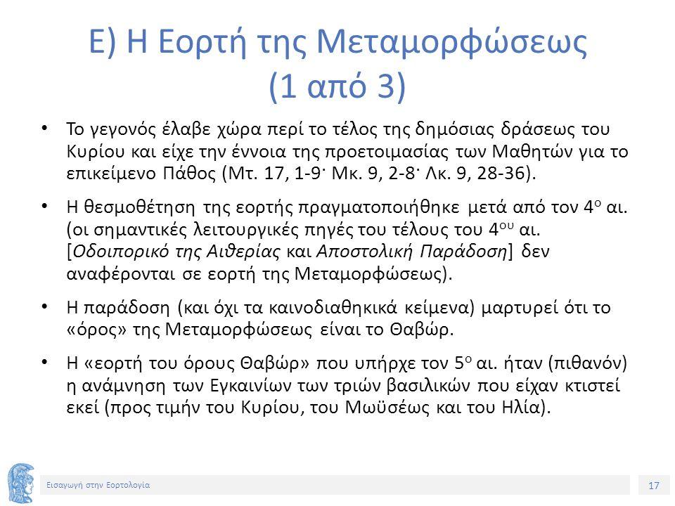 18 Εισαγωγή στην Εορτολογία Ε) Η Εορτή της Μεταμορφώσεως (2 από 3) Θεωρίες περί του καθορισμού της 6 ης Αυγούστου: α) Τεσσαράκοντα ημέρες πριν από το Πάθος (στις 14 Σεπτεμβρίου εορτάζεται η Ύψωση του Τιμίου Σταυρού, που θεωρείται ως Μεγάλη Παρασκευή).