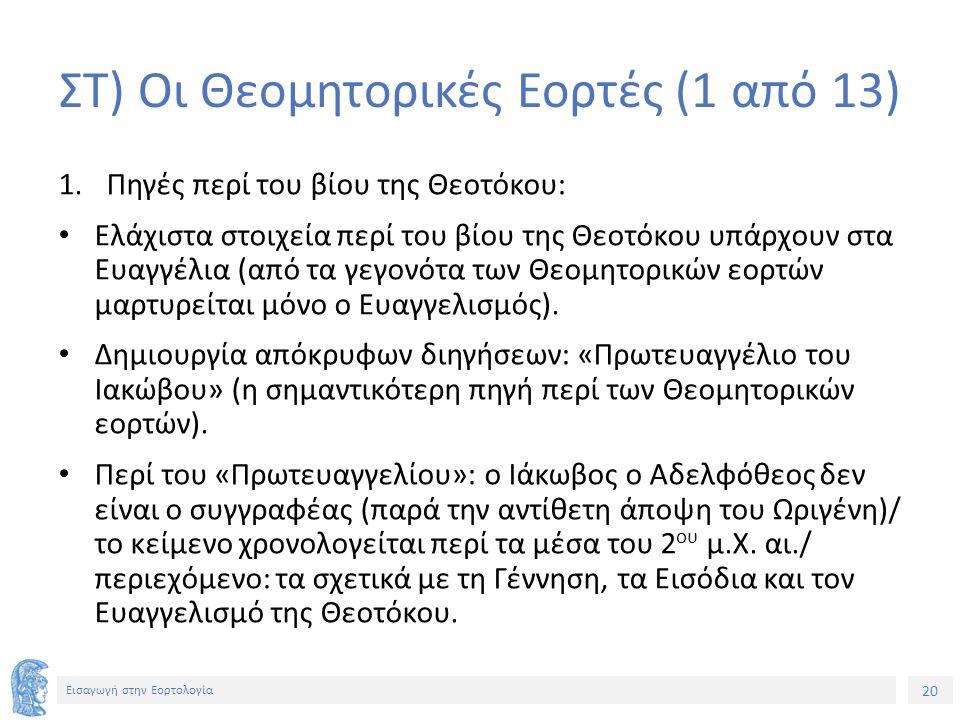 21 Εισαγωγή στην Εορτολογία ΣΤ) Οι Θεομητορικές Εορτές (2 από 13) Απόκρυφες διηγήσεις περί της Κοιμήσεως της Θεοτόκου: α) «Περί μεταστάσεως της μακαρίας Παρθένου Μαρίας» (στα λατινικά/ 5 ος αι.) και β) «Ευθυμιακή ιστορία» (διασώθηκε στον Β' Λόγο του Ιωάννη Δαμασκηνού στην Κοίμηση).