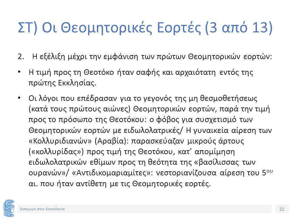 23 Εισαγωγή στην Εορτολογία ΣΤ) Οι Θεομητορικές Εορτές (4 από 13) Περί τα τέλη του 4 ου αι.