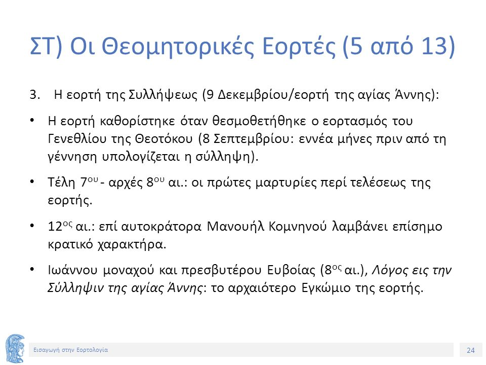 25 Εισαγωγή στην Εορτολογία ΣΤ) Οι Θεομητορικές Εορτές (6 από 13) 4.Η εορτή του Γενεσίου ή Γενεθλίου (8 Σεπτεμβρίου): Κοντά στην προβατική πύλη της Ιερουσαλήμ, υπήρχε η κολυμβήθρα της Βηθεσδά· με αυτήν γειτνίαζε η πατρική οικία της Θεοτόκου.