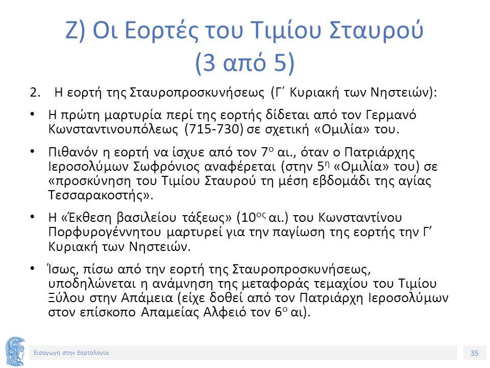 36 Εισαγωγή στην Εορτολογία Ζ) Οι Εορτές του Τιμίου Σταυρού (4 από 5) 3.Η πρόοδος του Τιμίου Σταυρού (1 η Αυγούστου): Συμπίπτει με την αρχή της νηστείας του Δεκαπενταυγούστου.