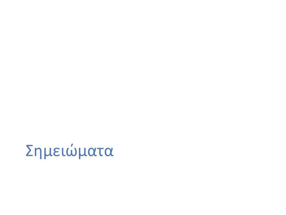 45 Εισαγωγή στην Εορτολογία Σημείωμα Ιστορικού Εκδόσεων Έργου Το παρόν έργο αποτελεί την έκδοση 1.0.