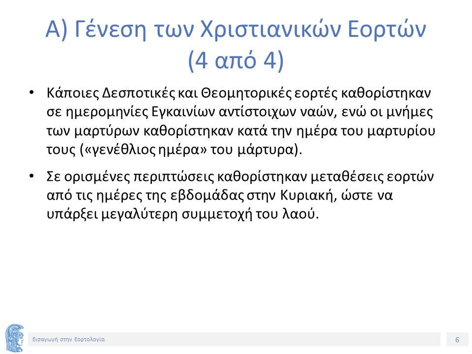 7 Εισαγωγή στην Εορτολογία Β) Η Εορτή του Πάσχα (1 από 4) Η αρχαιότερη και πανηγυρικότερη/ Οι ρίζες της βρίσκονται στην εβραϊκή ανάμνηση της εξόδου από την Αίγυπτο και της διαβάσεως («Πεσάχ»: πέρασμα) της Ερυθράς Θαλάσσης.