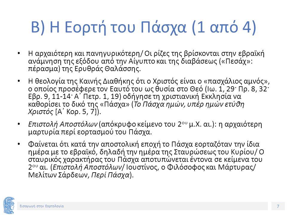 8 Εισαγωγή στην Εορτολογία Β) Η Εορτή του Πάσχα (2 από 4) «Τεσσαρεσκαιδεκατίτες»: οι Χριστιανοί της Μικράς Ασίας, οι οποίοι εόρταζαν το Πάσχα την 14 η του εβραϊκού μηνός Νισσάν (δηλαδή την ημέρα της Σταυρώσεως)/ Οι υπόλοιπες χριστιανικές Εκκλησίες εόρταζαν το Πάσχα την πρώτη Κυριακή μετά από τη 14 η Νισσάν.