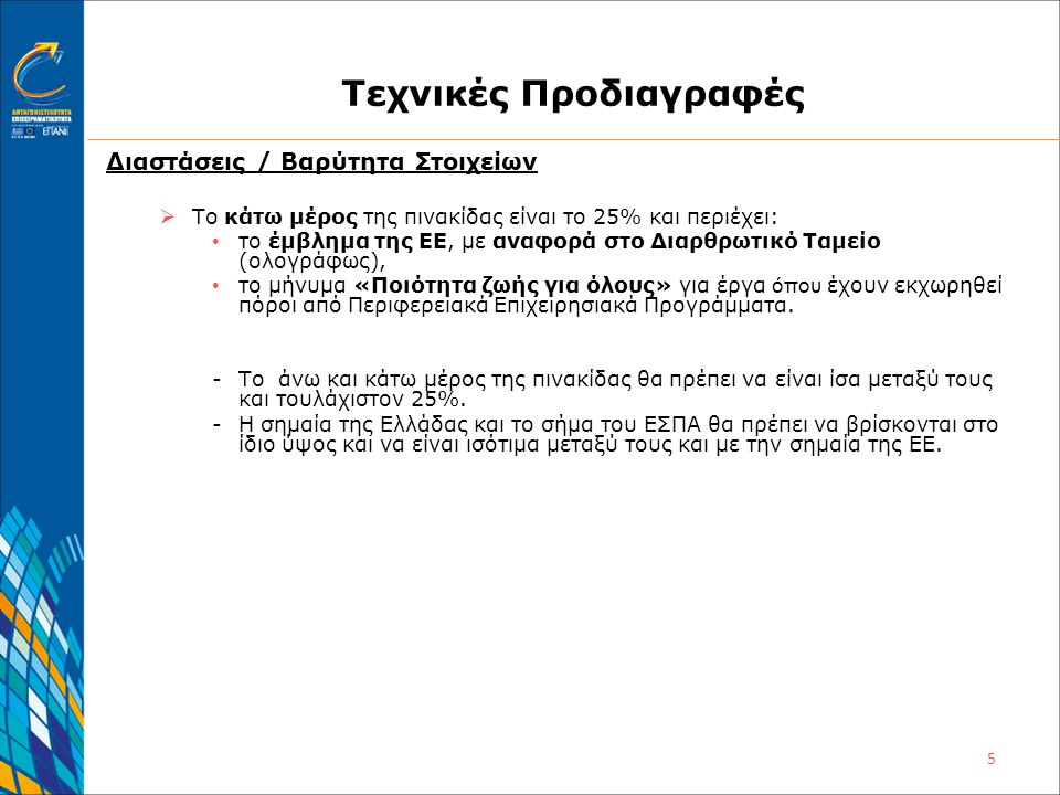 6 Τεχνικές Προδιαγραφές Εμβλήματα Τα εμβλήματα που πρέπει να συμπεριλαμβάνονται στην πινακίδα είναι: – η Ελληνική σημαία, – η σημαία της Ευρωπαϊκής Ένωσης (βλ.