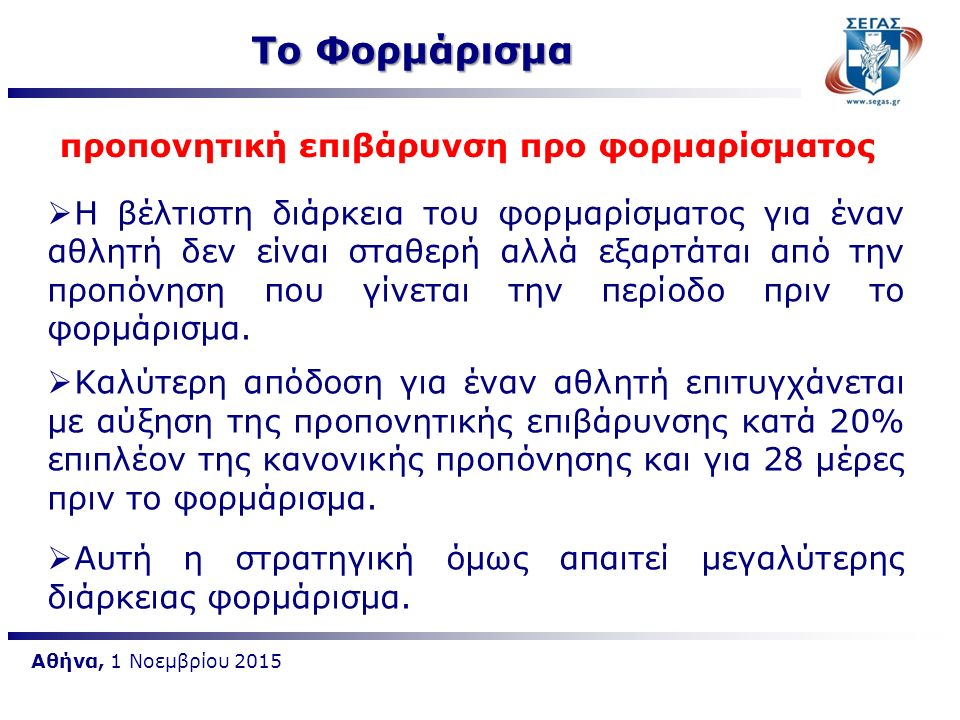 Αθήνα, 1 Νοεμβρίου 2015 Η επίτευξη κατάλληλης ισορροπίας μεταξύ προπονητικού στρες και αποκατάστασης είναι απαραίτητη για τη μεγιστοποίηση της απόδοσης.