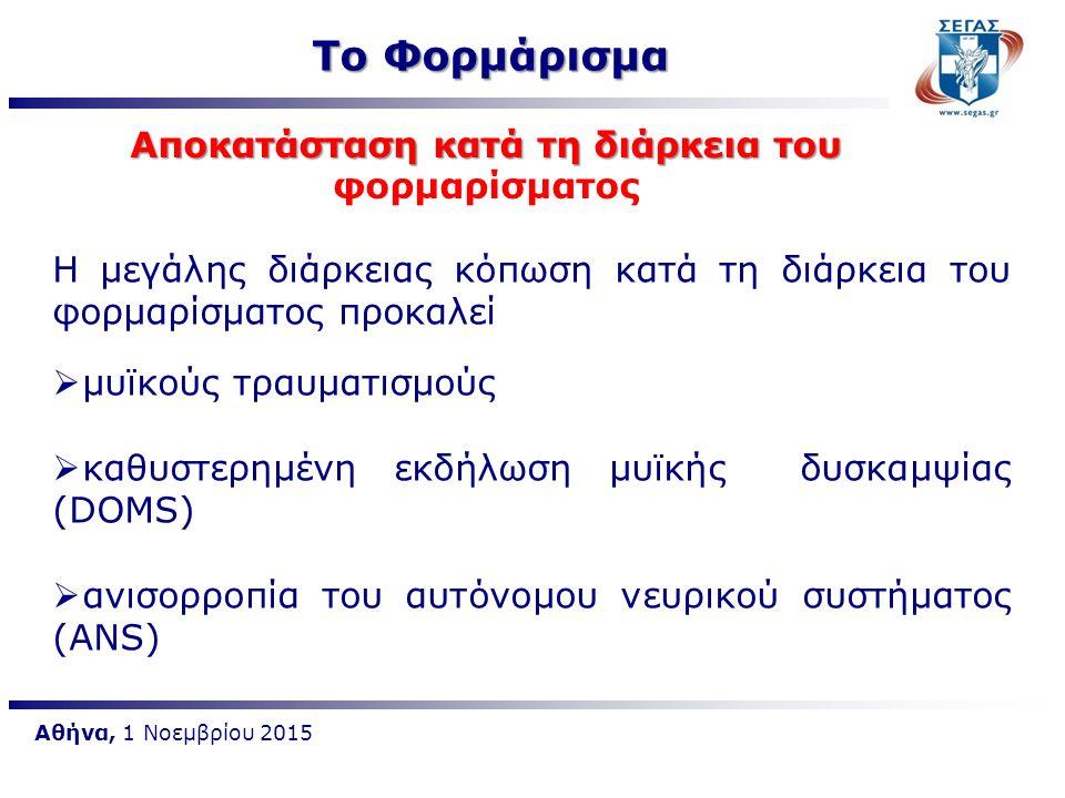 Τύποι Τύποι φορμαρίσματος Προοδευτικής κλίμακας Γραμμικό Εκθετικό με αργή Εκθετικό με αργή μείωσης της προπονητικής επιβάρυνσης Εκθετικό με γρήγορη Εκθετικό με γρήγορη μείωσης της προπονητικής επιβάρυνσης Αθήνα, 1 Νοεμβρίου 2015 Σταθερής κλίμακας