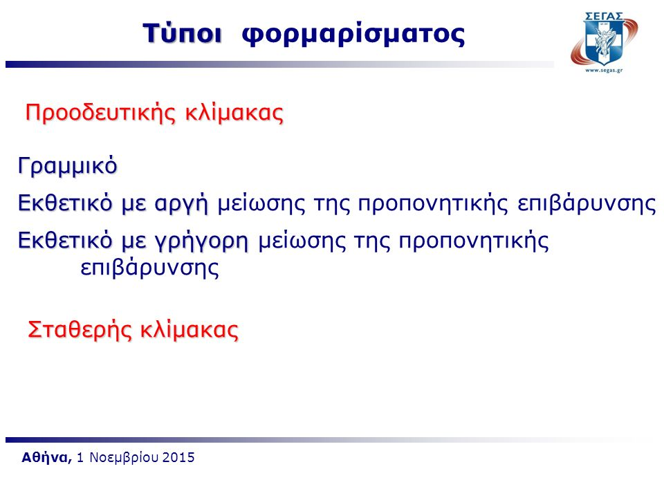 Τύποι Τύποι φορμαρίσματος Αθήνα, 1 Νοεμβρίου 2015 (x) (y)