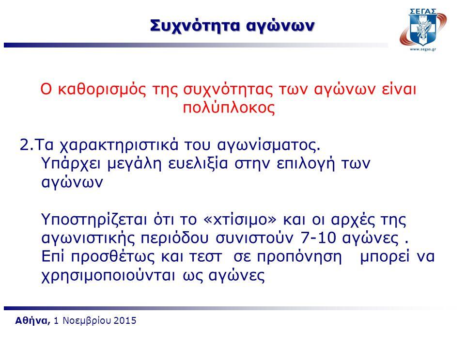 Αθήνα, 1 Νοεμβρίου 2015 Ο καθορισμός της συχνότητας των αγώνων είναι πολύπλοκος Εάν η προπόνηση του παιδιού ή του νέου αθλητή εστιάζεται στην πολύπλευρη ανάπτυξη οι αγώνες αρχίζουν σταδιακά ως δεξιότητες και το πλάνο προπόνησης συνεχίζεται δίνεται η έμφαση σε αγώνες εξειδίκευσης.