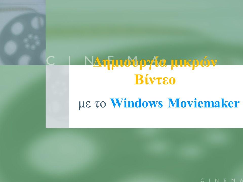 Λίγα λόγια για αρχή … Το Μovie Μaker είναι ένα πολύ χρήσιμο πρόγραμμα στα Windows το οποίο μπορεί να έχει εφαρμογή στην τάξη.