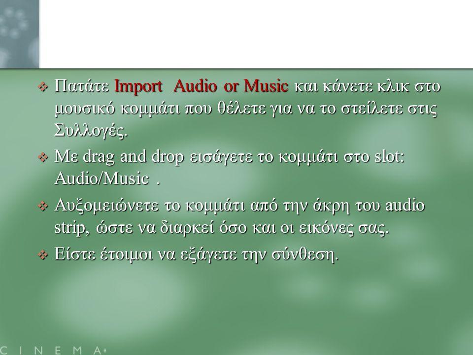 Εισαγωγή Τίτλων ή Κειμένου Μπορείτε να προσωποποιήσετε την σύνθεσή σας με το Edit Movie στις Εργασίες.