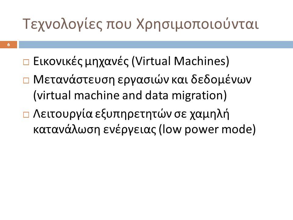 Αποτελέσματα – Ι 7  Αναπτύχθηκε προσομοιωτής για τη μελέτη ενεργειακά αποδοτικών αλγορίθμων αποθήκευσης δεδομένων και χρονοπρογραμματισμού εργασιών σε κέντρα δεδομένων  Αναπτύχθηκαν και μελετήθηκαν αλγόριθμοι για τον ενεργειακά αποδοτικό χρονοπρογραμματισμό και τοποθέτηση δεδομένων σε Κέντρα Δεδομένων