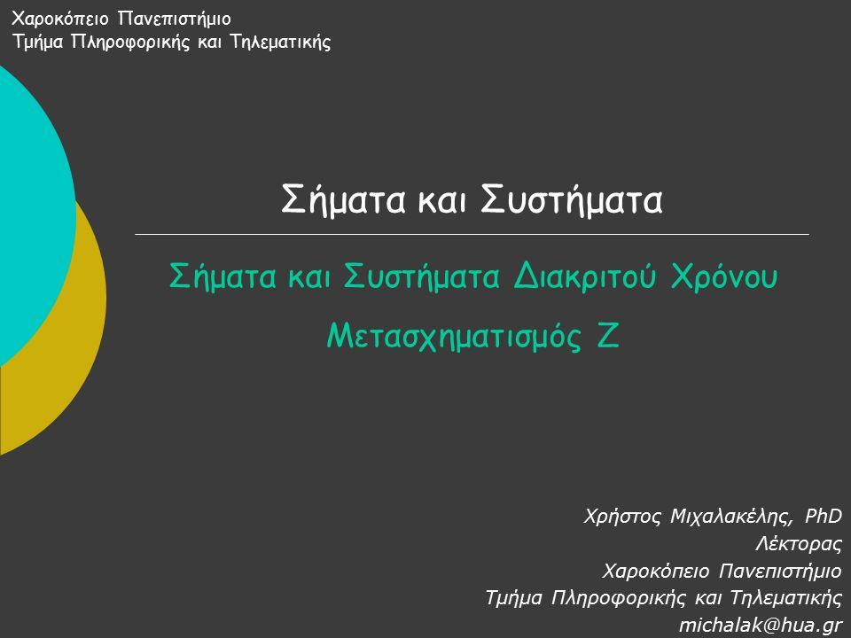 2 Σήματα διακριτού χρόνου Πεδίο ορισμού: διακριτό σύνολο Ακολουθίες {x(n)} αντί για συναρτήσεις Τα σήματα διακριτού χρόνου προκύπτουν: - από πηγές διακριτής πληροφορίας (π.χ.
