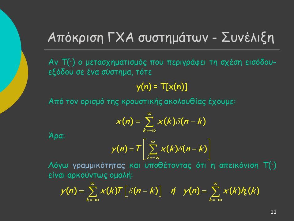 12 h n (k): η κρουστική απόκριση του συστήματος τη στιγμή k, όταν η κρουστική ακολουθία εφαρμόζεται στην είσοδο τη χρονική στιγμή n Έστω σύστημα χρονικά αμετάβλητο.