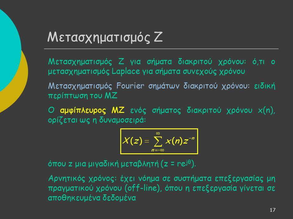 18 Σύγκλιση δυναμοσειράς -> Ύπαρξη μετασχηματισμού Ζ όπου r το μέτρο του z (z = re jθ ) 1η περίπτωση: x(n) = 0, για n < 0, (σήμα αιτιατό) Σύγκλιση μετασχηματισμού Ζ:  Μετασχηματισμός Ζ αν η ακολουθία  x(n) r -n είναι αθροίσιμη κατά απόλυτη τιμή αν το x(n) δεν αυξάνεται ταχύτερα από την εκθετική ακολουθία