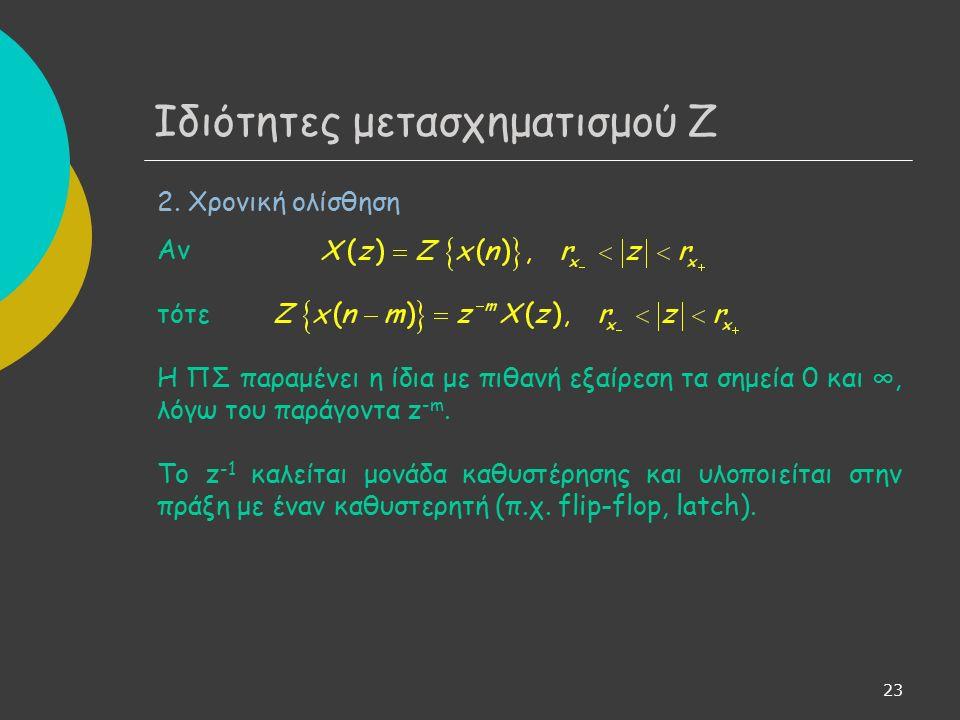 24 3.Κλιμάκωση στο επίπεδο του z Αν τότε όπου το w είναι μη-μηδενικός μιγαδικός αριθμός.