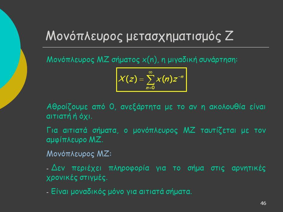 47 Μονόπλευρος μετασχηματισμός Ζ - Ταυτίζεται με τον αμφίπλευρο ΜΖ του σήματος x(n)u(n).