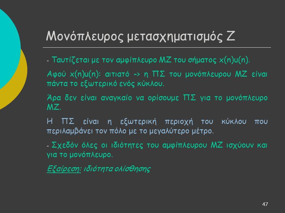 48 Μονόπλευρος μετασχηματισμός Ζ Ιδιότητα χρονικής ολίσθησης α) Δεξιά ολίσθηση - Καθυστέρηση Αν Χ(z) = Z[x(n)] τότε Η ιδιότητα αυτή παρέχει τη δυνατότητα ενσωμάτωσης αρχικών συνθηκών.