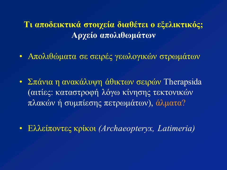 Τι αποδεικτικά στοιχεία διαθέτει ο εξελικτικός; Αρχείο απολιθωμάτων Ομόλογοι χαρακτήρες  μελέτη της φυλογένεσης (δομικά, φυσιολογικά, μοριακά η/και συμπεριφορικά χαρακτηριστικά Μονοφυλετικό ταξο Αποκλεισμοί λόγω χρονικών επιπέδων (επικράτηση θηλαστικών – 60 εκ.