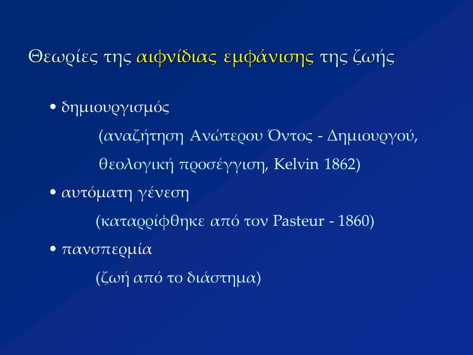 Θεωρίες της πανσπερμίας κοσμική πανσπερμία (Hoyle & Wickramasinghe 1937, 1981) πλανητική πανσπερμία (Arrhenius) κατευθυνόμενη πανσπερμία (Crick 1981)