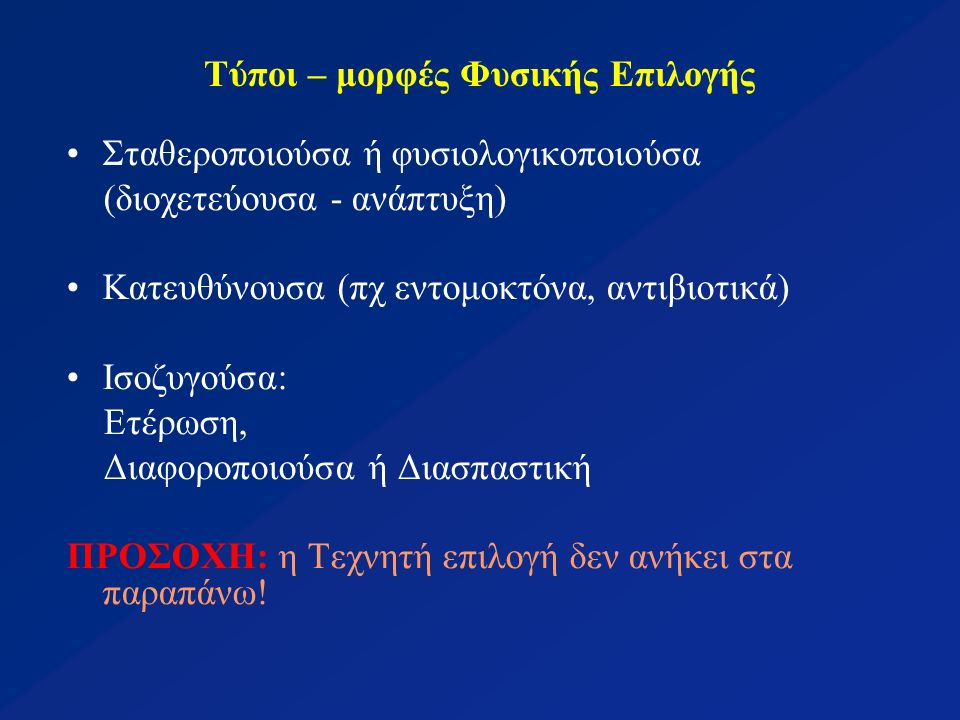 Παραδείγματα Προσαρμογής Επιλογή που εξαρτάται από τη συχνότητα (δεν ανήκει στους κλασσικούς τύπους ΦΕ) Κρυπτισμός (crypsis, προσαρμογή – απόκρυψη, καμουφλάζ) Αποσηματισμός (aposematic animals, ιδιαίτερα έντονοι χρωματισμοί, δηλωτική εμφάνιση και αποκαλυπτική συμπεριφορά) Μιμητισμός (mimicry, Βατεσιανή και Μυλλεριανή μιμικρία), εκφοβισμός θηρευτών Τυχαία γενετική παρέκκλιση ή απόκλιση (τυχαία καθιέρωση χαρακτήρων κατά βάση 'ουδέτερων')