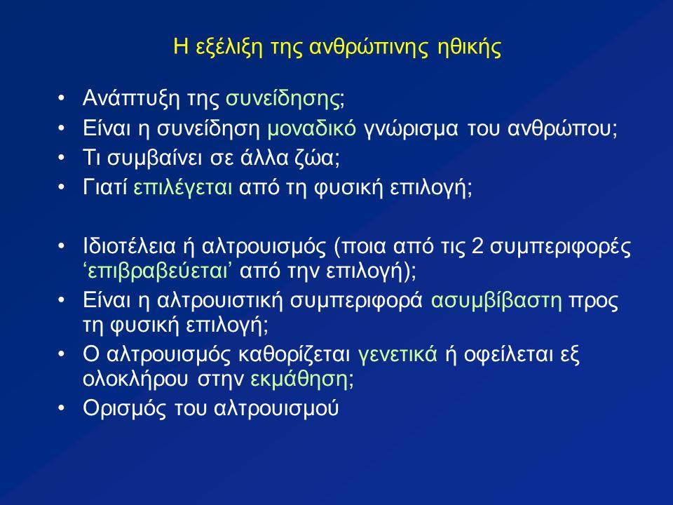 Τα τρία είδη αλτρουισμού Αλτρουισμός για όφελος των ιδίων απογόνων (προφανής, το μητρικό φίλτρο, ο βαθμός αυτοθυσίας!!!) Ευνοϊκή μεταχείριση των στενών συγγενών (επιλογή συγγενούς) Δημιουργία οικογένειας, διεύρυνση οικογένειας.