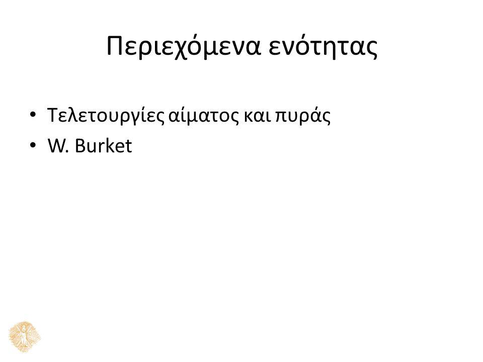 Walter Burkert, Αρχαία Ελληνική Θρησκεία [1977] Ιερουργίες: Η θυσία ζώων (σσ.