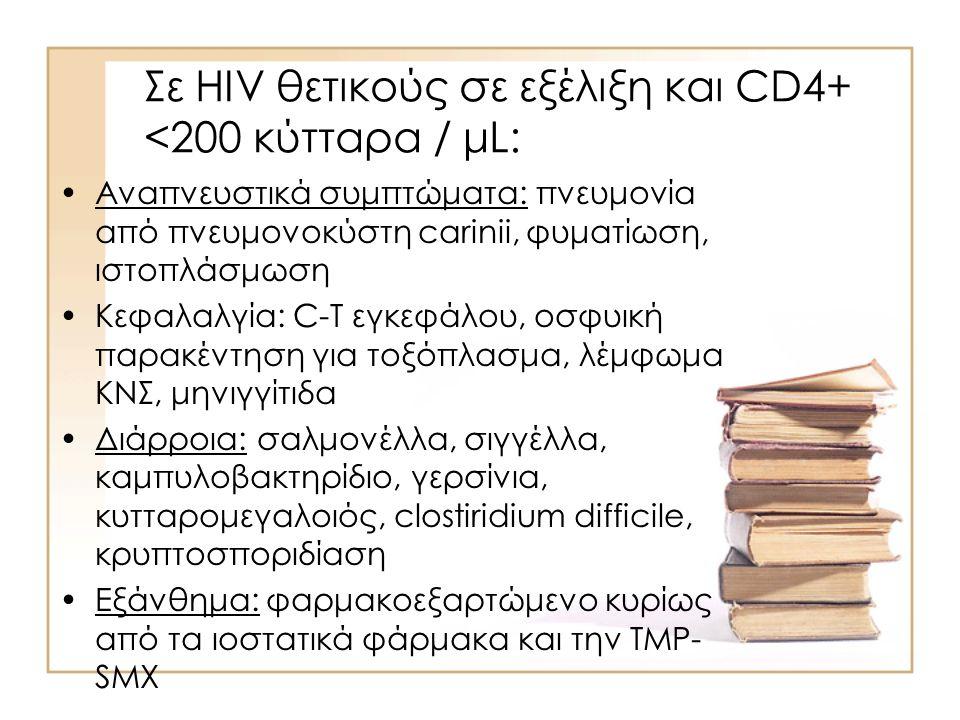 Πρόληψη λοίμωξης και μετάδοσης Εκπαίδευση σεξουαλικά ενεργών ατόμων και ομάδων υψηλού κινδύνου (π.χ χρήστες ναρκωτικών) Προσφέρεται HIV-test Είναι πλέον διαθέσιμη η ανάλυση του γονότυπου του ιού για μεταλλάξεις που παρέχουν αντίσταση Προσπάθειες παραγωγής εμβολίου