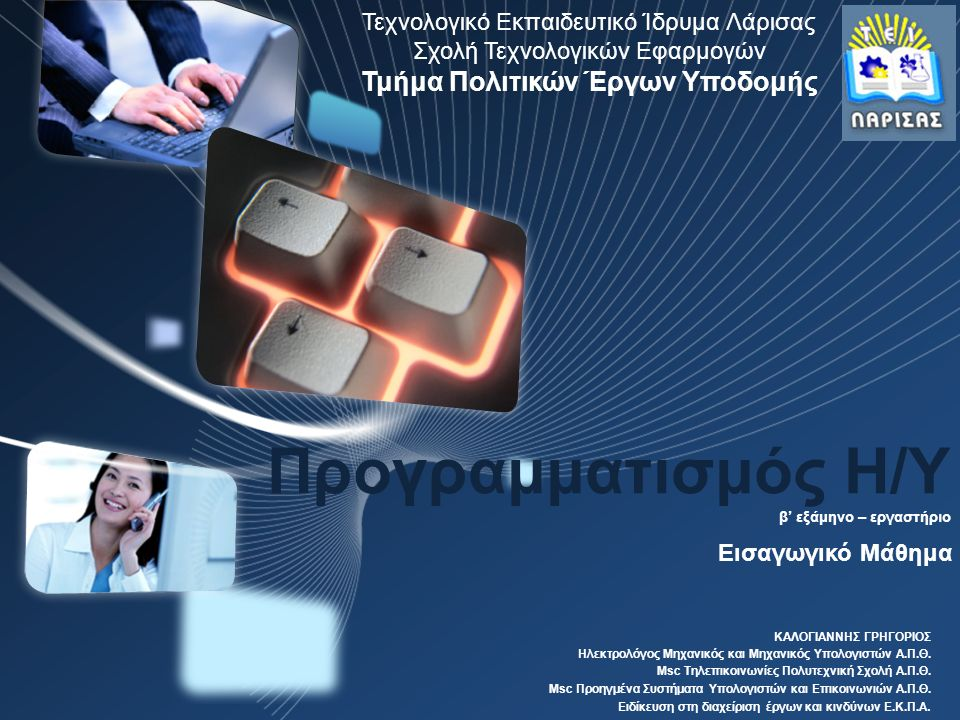 Εισαγωγή Σύντομη ιστορική αναδρομή Εισαγωγικά στοιχεία Γνωριμία με το H/W Γνωριμία με τις βασικές έννοιες Παρουσίαση του μαθήματος ΤΕΙ Λάρισας- Σχολή Τεχνολογικών Εφαρμογών - Τμήμα Πολιτικών Έργων Υποδομής - Προγραμματισμός Η/Υ (β' εξάμηνο – εργαστήριο) - Εισαγωγικό μάθημα