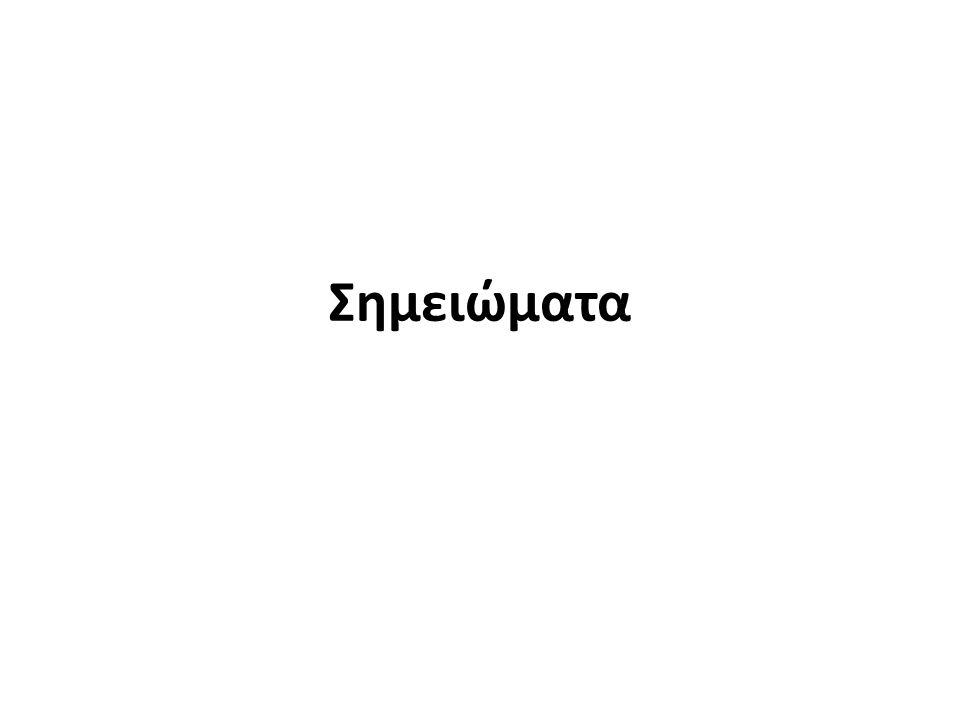 Σημείωμα Αναφοράς Copyright Τεχνολογικό Εκπαιδευτικό Ίδρυμα Αθήνας, Φρύνη Μουζακίτου 2014.