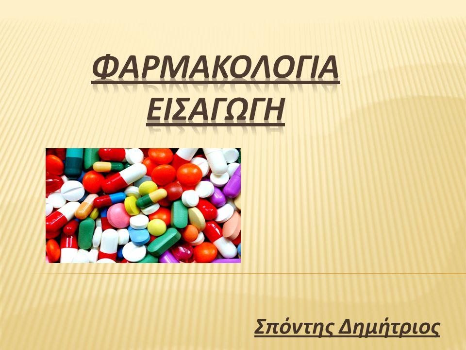 ΦΑΡΜΑΚΟΛΟΓΙΑ: Επιστήμη που ασχολείται με το μηχανισμό δράσης,τις χρήσεις και τις ανεπιθύμητες ενέργειες των φαρμάκων.