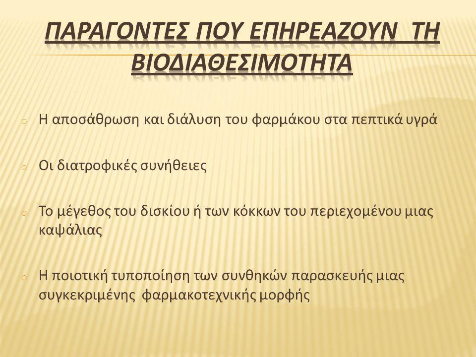  Η οδός χορήγησης καθορίζεται κυρίως από: o Τις ιδιότητες του φαρμάκου(όπως υδατοδιαλυτότητα, ιονισμός λιποδιαλυτότητα κλπ.) o Τους θεραπευτικούς στόχους  Υπάρχουν δυο βασικές οδοί χορήγησης φαρμάκων: o Η εντερική (από το πεπτικό σύστημα) o Η παρεντερική