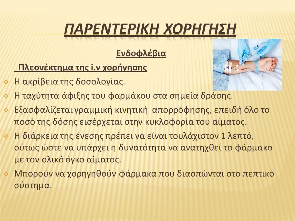 Αποτελεί ιδανική λύση, όταν ο ασθενής δεν είναι σε θέση να συνεργαστεί(π.χ.