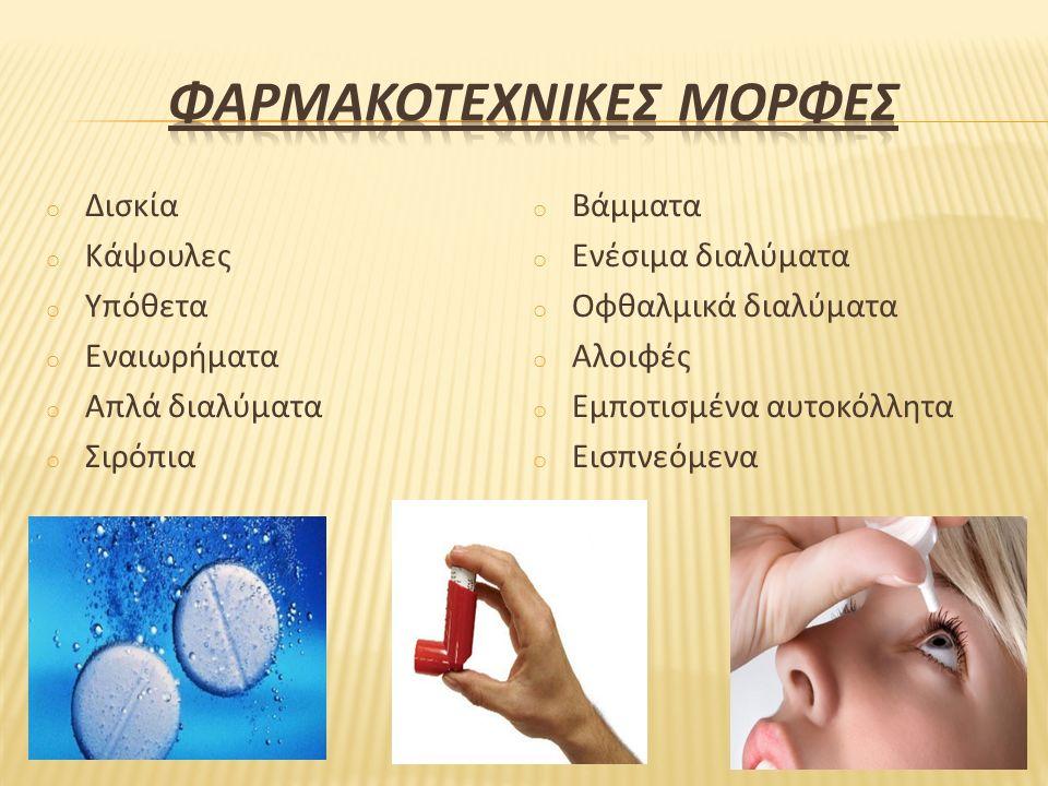 Φαρμακοδυναμικές αλληλεπιδράσεις καλούνται εκείνες κατά τις οποίες οι ενέργειες ενός φαρμάκου επηρεάζονται από ένα άλλο στους τόπους δράσης τους δηλ.
