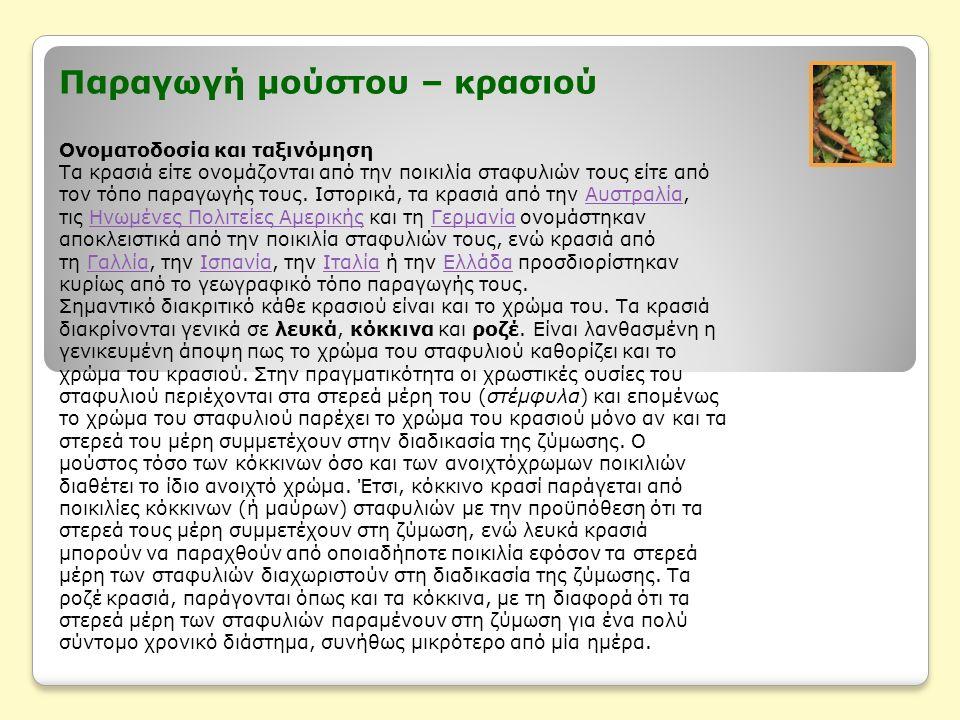 Παραγωγή μούστου – κρασιού Ονοματοδοσία και ταξινόμηση Τα κρασιά ταξινομούνται ακόμα με το έτος της συγκομιδής σταφυλιών (τρύγος).