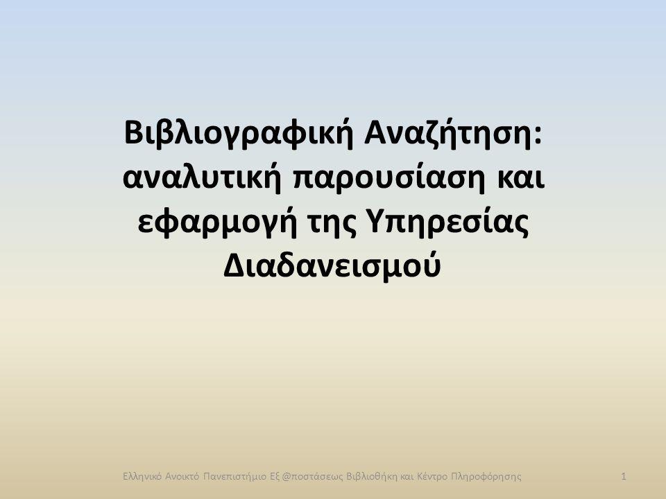 Αναζήτηση Βιβλιογραφίας μέσω της Υπηρεσίας του Διαδανεισμού Ελληνικό Ανοικτό Πανεπιστήμιο Εξ @ποστάσεως Βιβλιοθήκη και Κέντρο Πληροφόρησης2 Η Βιβλιοθήκη του ΕΑΠ είναι μέλος του Σ.Ε.Α.Β.