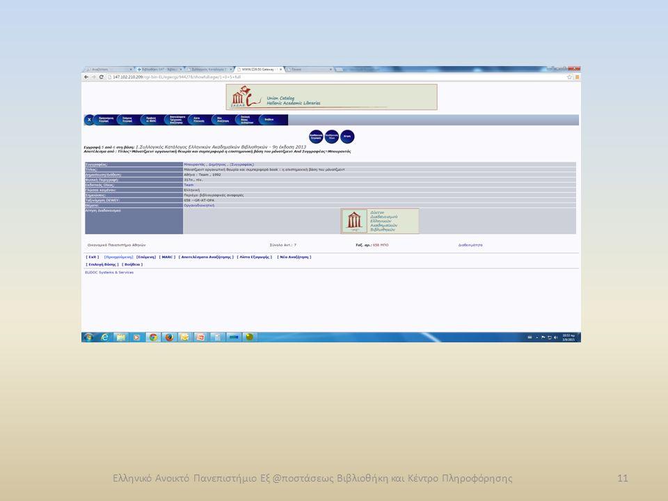 Ελληνικό Ανοικτό Πανεπιστήμιο Εξ @ποστάσεως Βιβλιοθήκη και Κέντρο Πληροφόρησης12