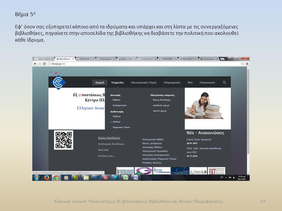 Βήμα 6 ο Μόλις λοιπόν εντοπίσετε τη βιβλιοθήκη που σας εξυπηρετεί, θα πρέπει να συμπληρώσετε online το αίτημα διαδανεισμού βιβλίων, Ελληνικό Ανοικτό Πανεπιστήμιο Εξ @ποστάσεως Βιβλιοθήκη και Κέντρο Πληροφόρησης14