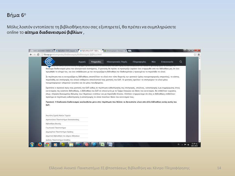 Η διαδικασία ολοκληρώνεται με την: αποστολή του αιτήματος στη βιβλιοθήκη του ΕΑΠ προώθησή του αιτήματος από τους βιβλιοθηκονόμους μέσω του ηλεκτρονικού συστήματος ''ΙΡΙΣ'' παραλαβή του υλικού από τον χρήστη Ελληνικό Ανοικτό Πανεπιστήμιο Εξ @ποστάσεως Βιβλιοθήκη και Κέντρο Πληροφόρησης15