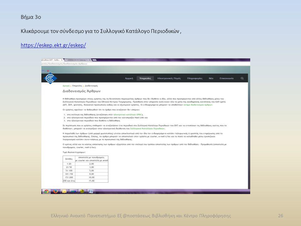 Βήμα 4 ο Πληκτρολογούμε στο κουτί της αναζήτησης τον τίτλο του περιοδικού Ελληνικό Ανοικτό Πανεπιστήμιο Εξ @ποστάσεως Βιβλιοθήκη και Κέντρο Πληροφόρησης27