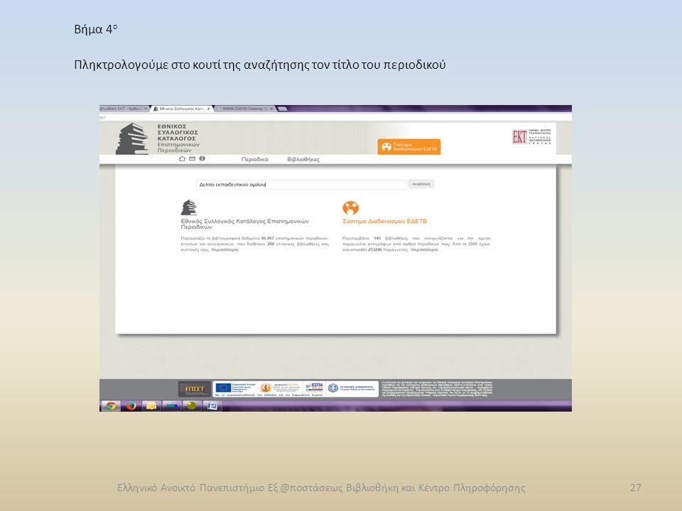 Βήμα 5 ο Πατάμε αναζήτηση Ελληνικό Ανοικτό Πανεπιστήμιο Εξ @ποστάσεως Βιβλιοθήκη και Κέντρο Πληροφόρησης28