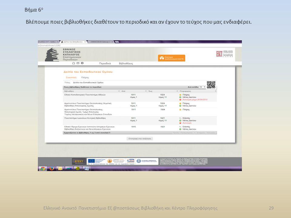 Η διαδικασία ολοκληρώνεται με τα εξής βήματα: αποστολή φόρμας Διαδανεισμού Άρθρων αποστολή αιτήματος από τον βιβλιοθηκονόμο μέσω του ΕΚΤ (Εθνικό Κέντρο Τεκμηρίωσης) παραλαβή άρθρου πληρωμή και αποστολή του στον χρήστη Ελληνικό Ανοικτό Πανεπιστήμιο Εξ @ποστάσεως Βιβλιοθήκη και Κέντρο Πληροφόρησης30