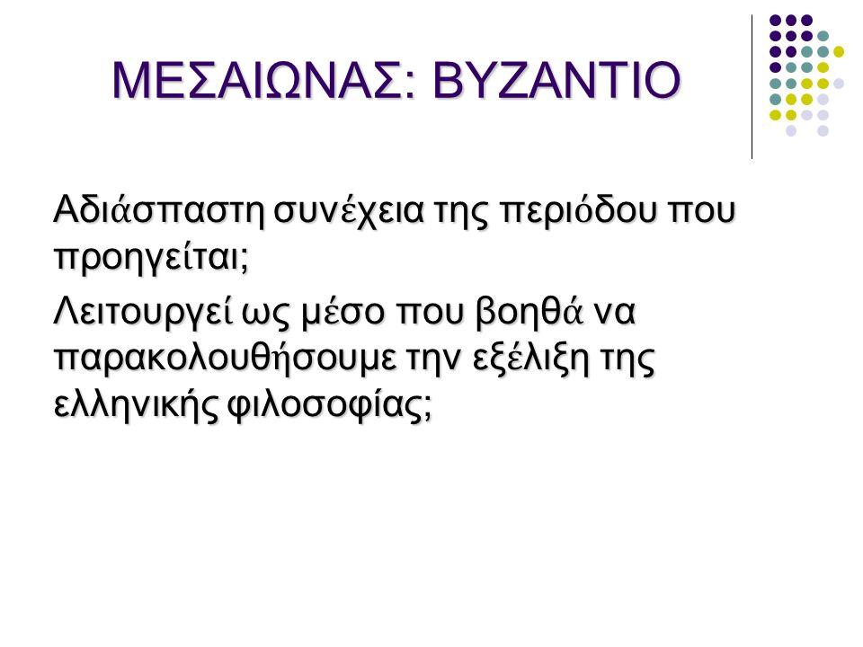 Ο όρος Βυζαντινή Φιλοσοφία Ο όρος Βυζαντινή Φιλοσοφία είναι απόλυτα νόμιμος για ό,τι καλύπτει την φιλοσοφική δραστηριότητα των Βυζαντινών: διδασκαλία, σχολιασμός των κλασικών κειμένων Λογικής και Φυσικής κυρίως, συγγραφές για τα μεγάλα θέματα της φύσης και του ανθρώπου, πολύ συχνά με αφετηρία την διδασκαλία των σημαντικότερων φιλοσόφων της Ελληνικής Αρχαιότητας, είτε για ερμηνεία και σχολιασμό είτε για αντίκρουση και προώθηση των νέων θέσεων στο πλαίσιο της νέας κοσμοθεωρίας.