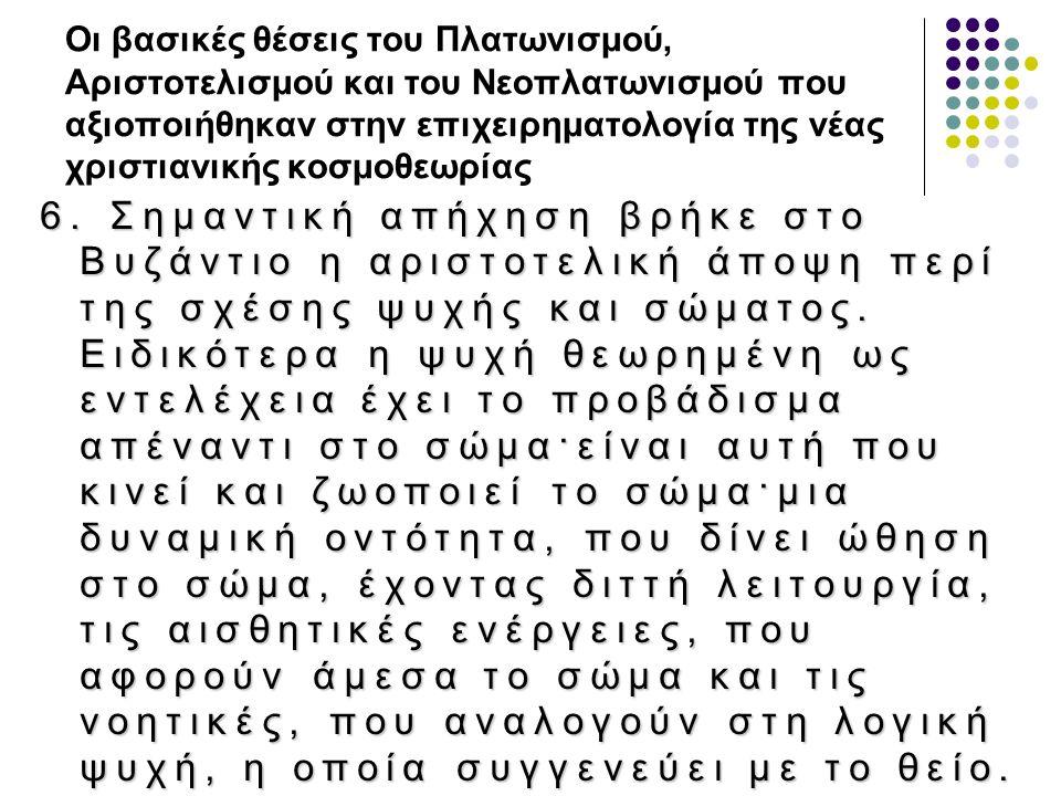Οι βασικές θέσεις του Πλατωνισμού, Αριστοτελισμού και του Νεοπλατωνισμού που αξιοποιήθηκαν στην επιχειρηματολογία της νέας χριστιανικής κοσμοθεωρίας 7.