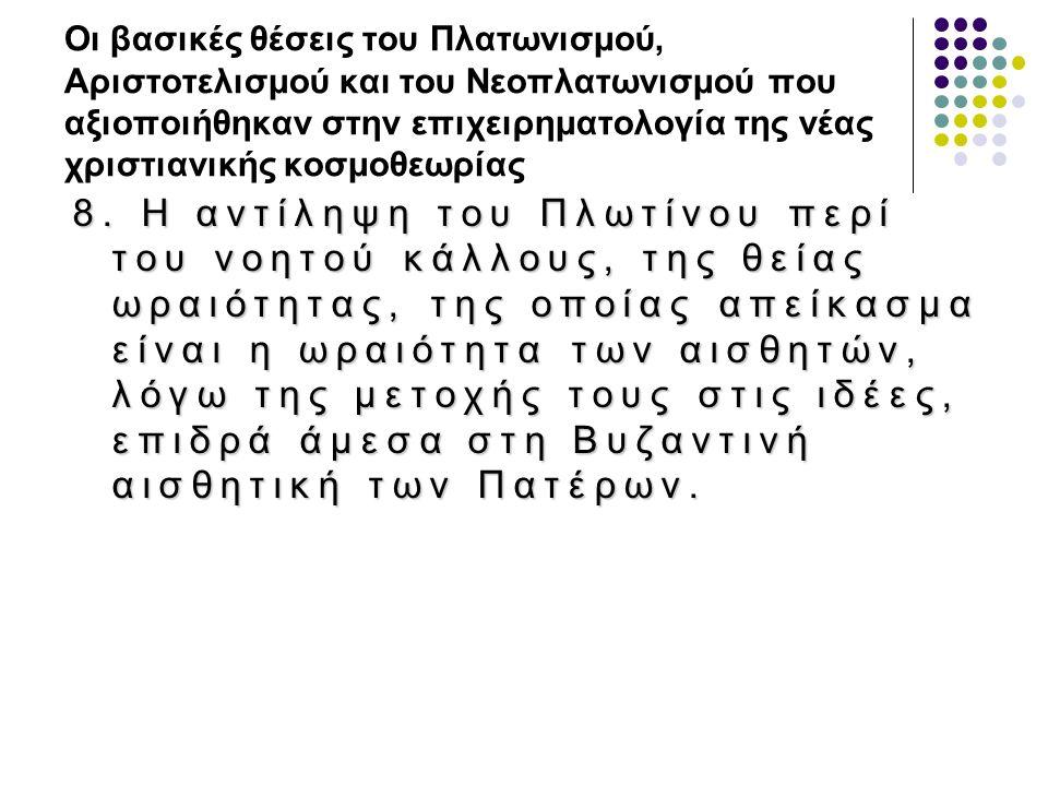 ΜΕΣΑΙΩΝΑΣ: ΒΥΖΑΝΤΙΟ Η σχ έ ση Φιλοσοφ ί ας και Θεολογ ί ας: Στη θεολογικ ή σχολ ή της Αλεξ ά νδρειας επικρατο ύ σε η ά ποψη ό τι η Φιλοσοφ ί α ε ί ναι η θεραπαιν ί δα της Θεολογ ί ας.